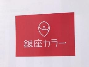 53銀座カラー.JPG