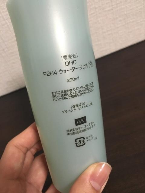 化粧水6.JPG